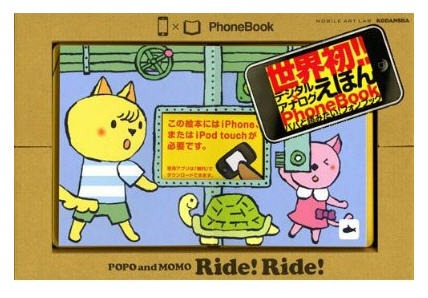 rideride1