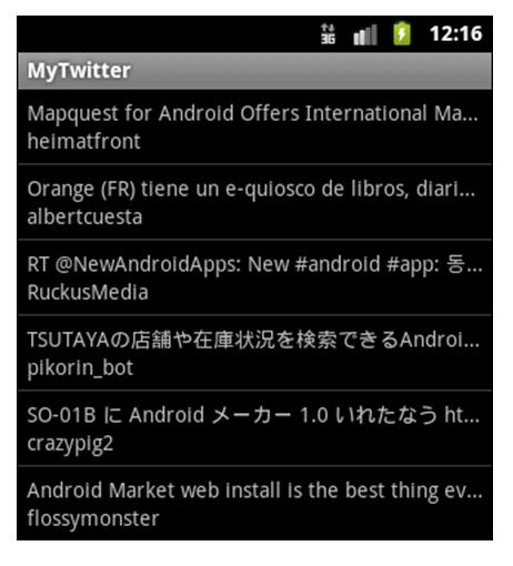 Android Emulator MyTwitter