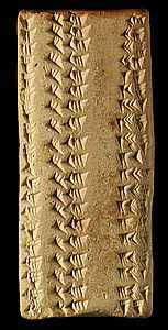 A Sumerian clay tablet with columns of cunieform. From 2600 BC onwards, the Sumerians wrote multiplication tables on clay tablets