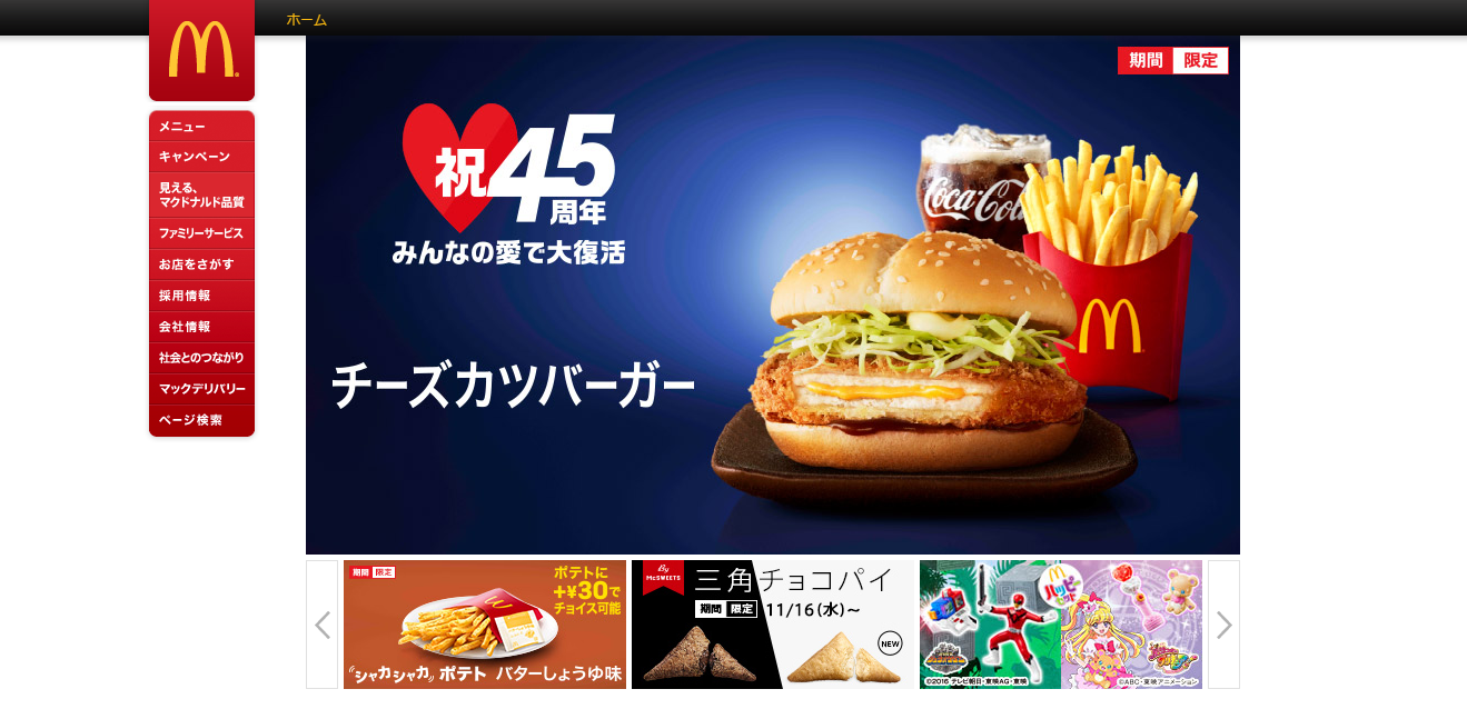 McDonald's Website in Japan