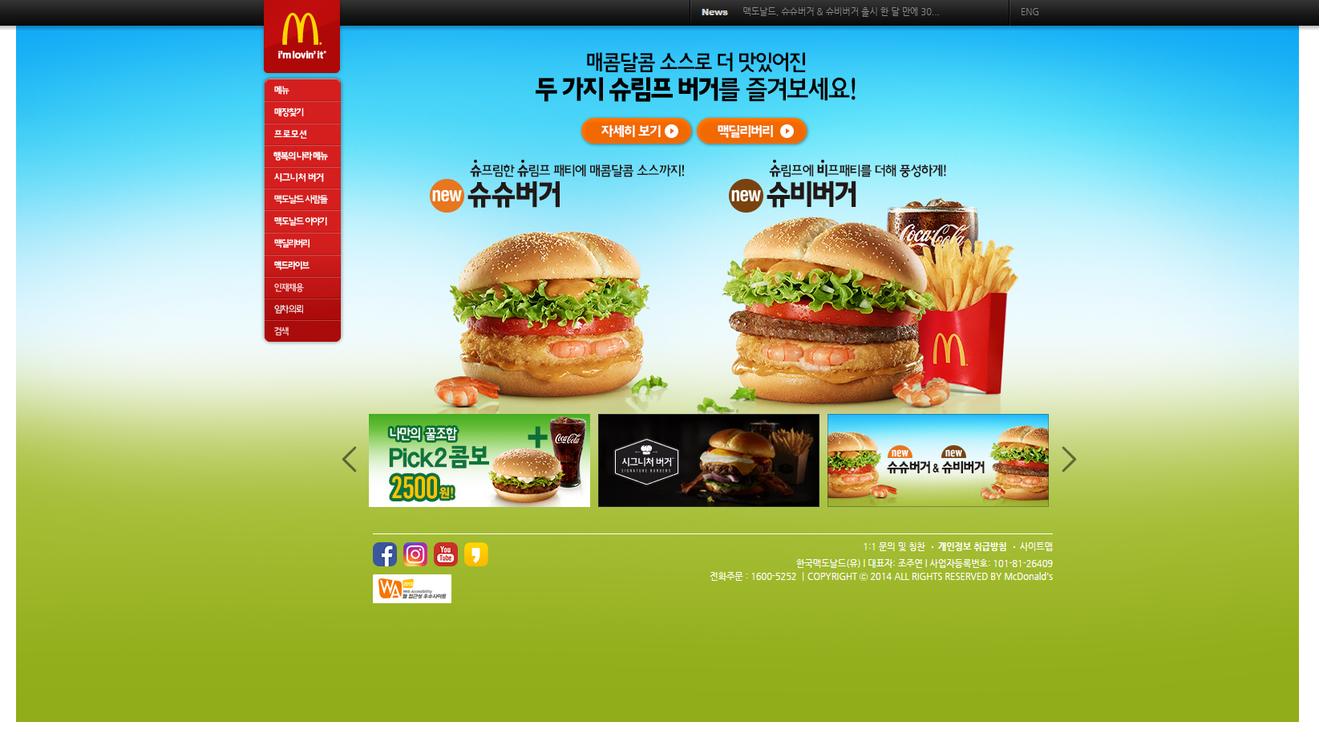 McDonald's Website in South Korea